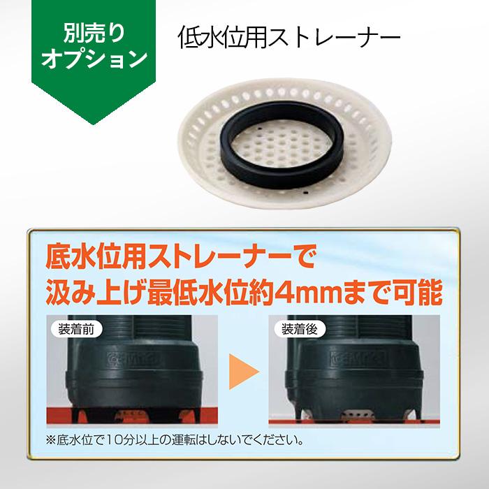 ケミカル水中ポンプ「セムポン」 CCP-200T型 200V(三相)