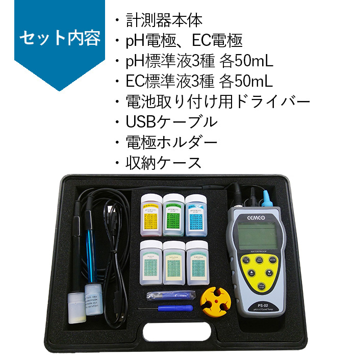ハンディーpH/ORP/EC計 PS-02-PHEC