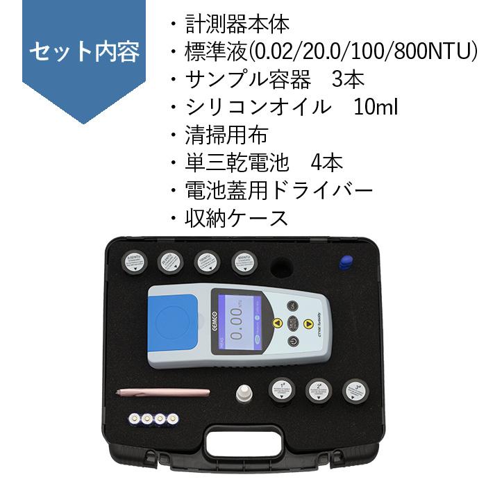ポータブル濁度計 CT100