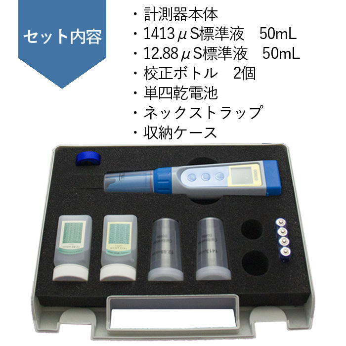 ペン型EC計 EC5