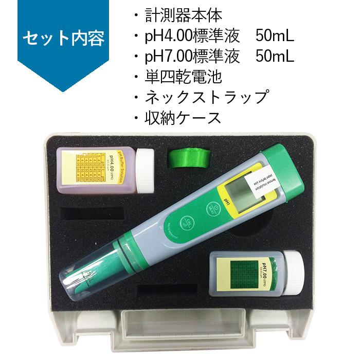 ペン型pH計 電極交換不可 PH1