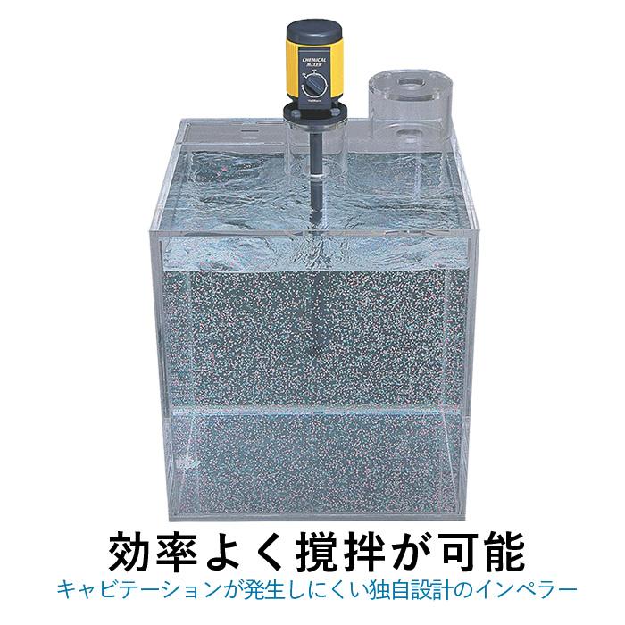 超高効率ケミカルミキサースピコン内蔵 TCMS型 100V(単相)