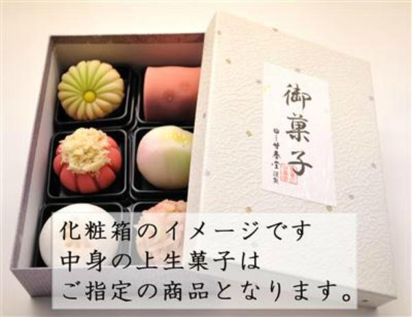 節分の創作菓子6個(化粧箱入)