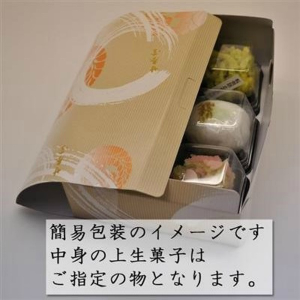 12月の上生菓子6個(簡易箱入)