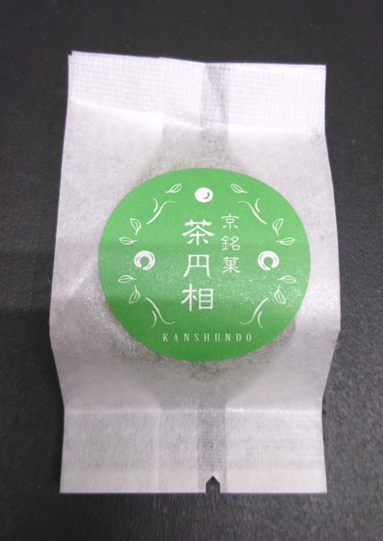 茶円相(ちゃえんそう) 20個入(化粧箱)