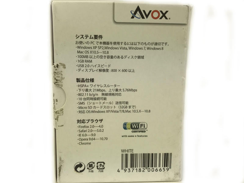 Avox AWR-100TW シムフリー3GWiFiルーター ホワイト 4937182006659【中古】F68-2960 USED-B かんてい局本社