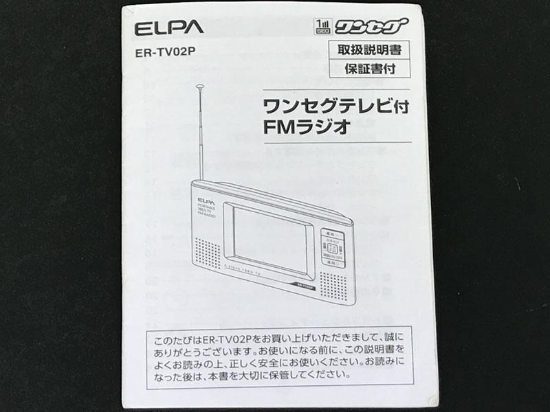 ELPA ER-TV02P ワンセグテレビ付FMラジオ マイクロUSBコード付き ワンセグテレビ FMラジオ【中古】F68-4006 USED-C かんてい局本社