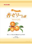 杏ゼリーの素
