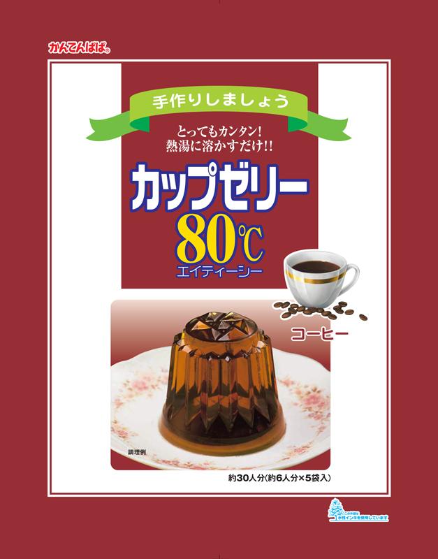 カップゼリー80℃ コーヒー 5袋入