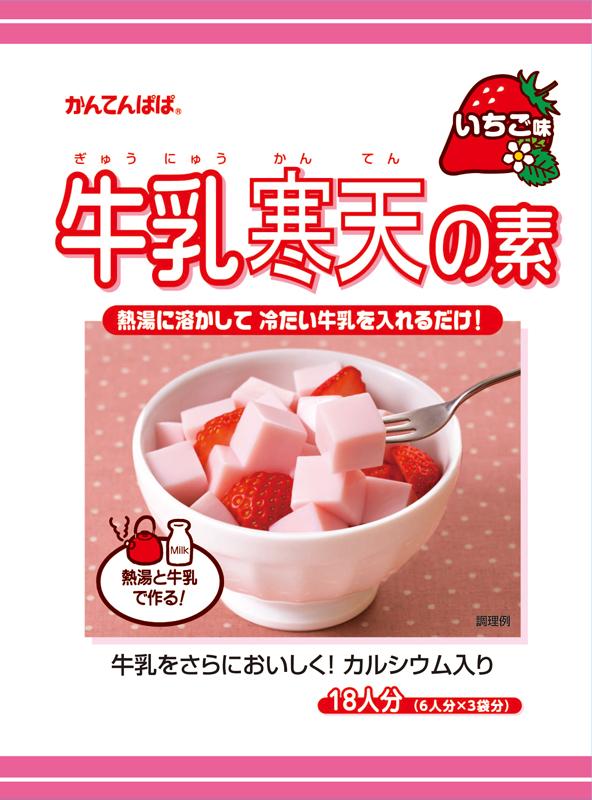 牛乳寒天の素 いちご味