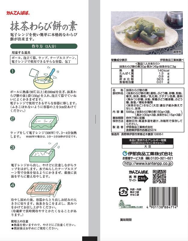 抹茶わらび餅の素 3袋入