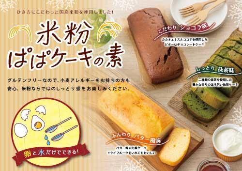 米粉ぱぱケーキの素 ふんわりバター風味