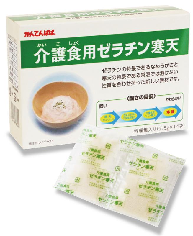 介護食用ゼラチン寒天 小分けタイプ
