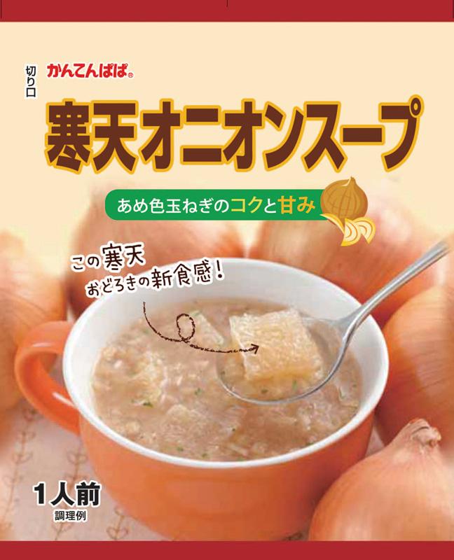 寒天オニオンスープ  3食入
