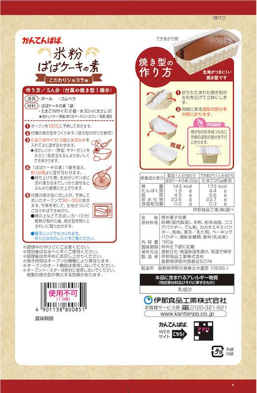 米粉ぱぱケーキの素 こだわりショコラ味