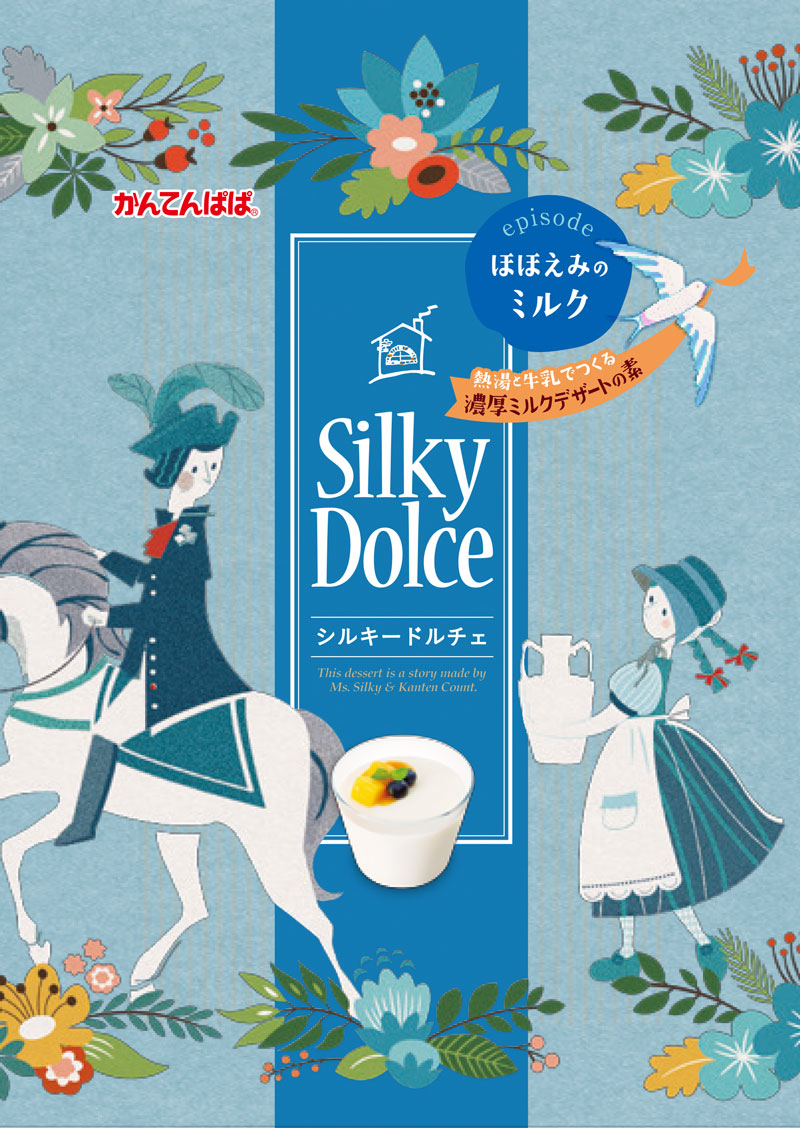 シルキードルチェ ほほえみのミルク