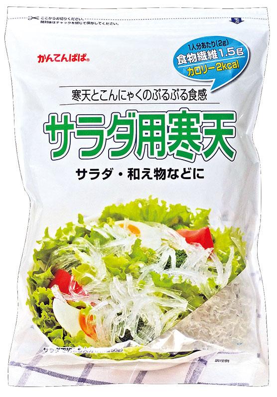 サラダ用寒天