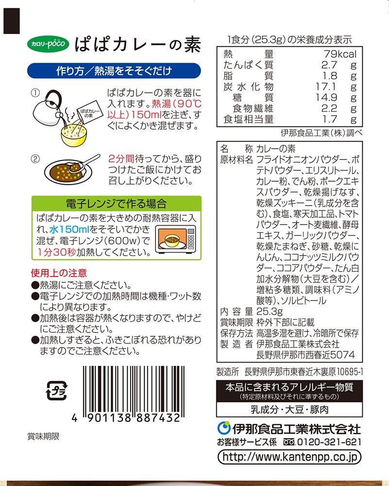 カロリーポコ ぱぱカレーの素 3食入