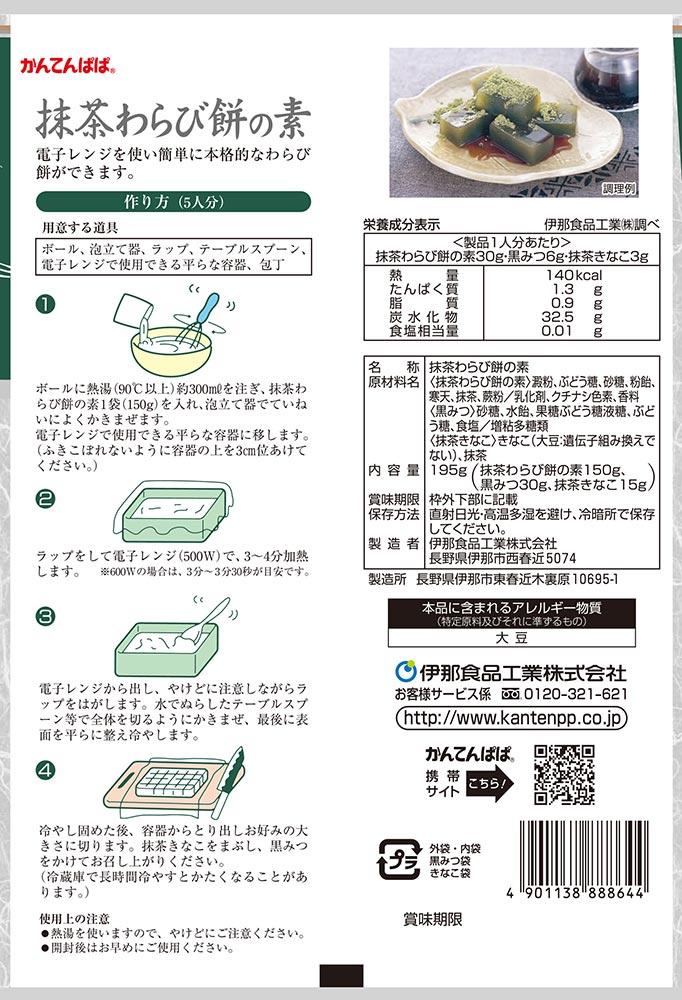 抹茶わらび餅の素 1袋入