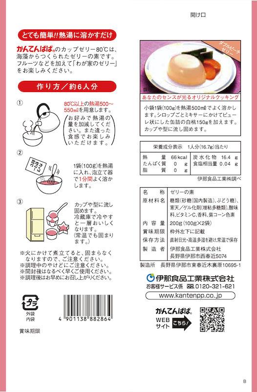 カップゼリー80℃ ピーチ味 2袋入