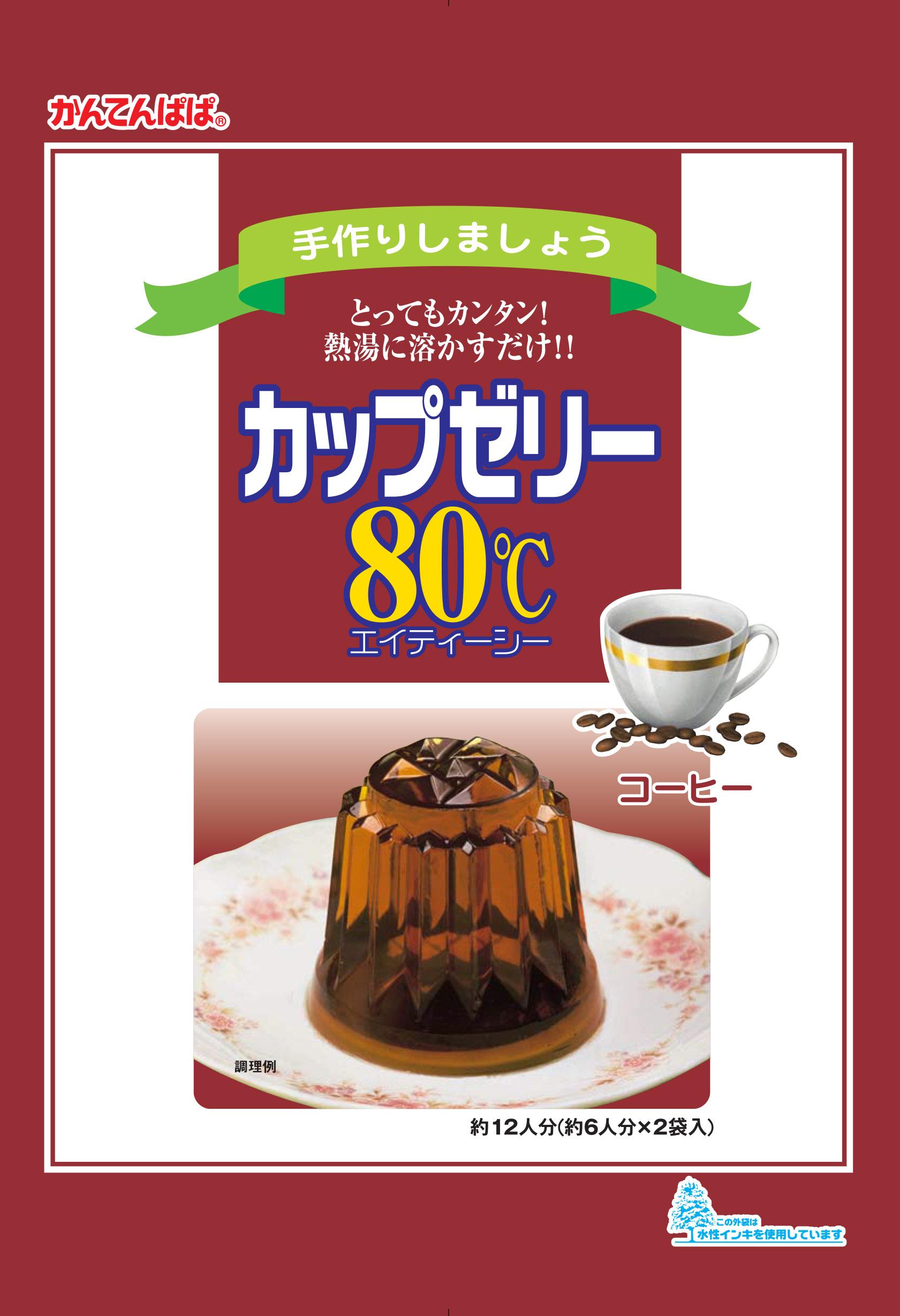 カップゼリー80℃ コーヒー 2袋入