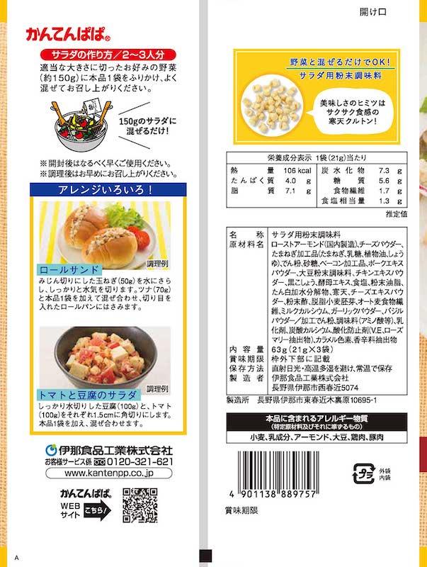 ぱぱのシーズニング チーズ&ベーコン風味