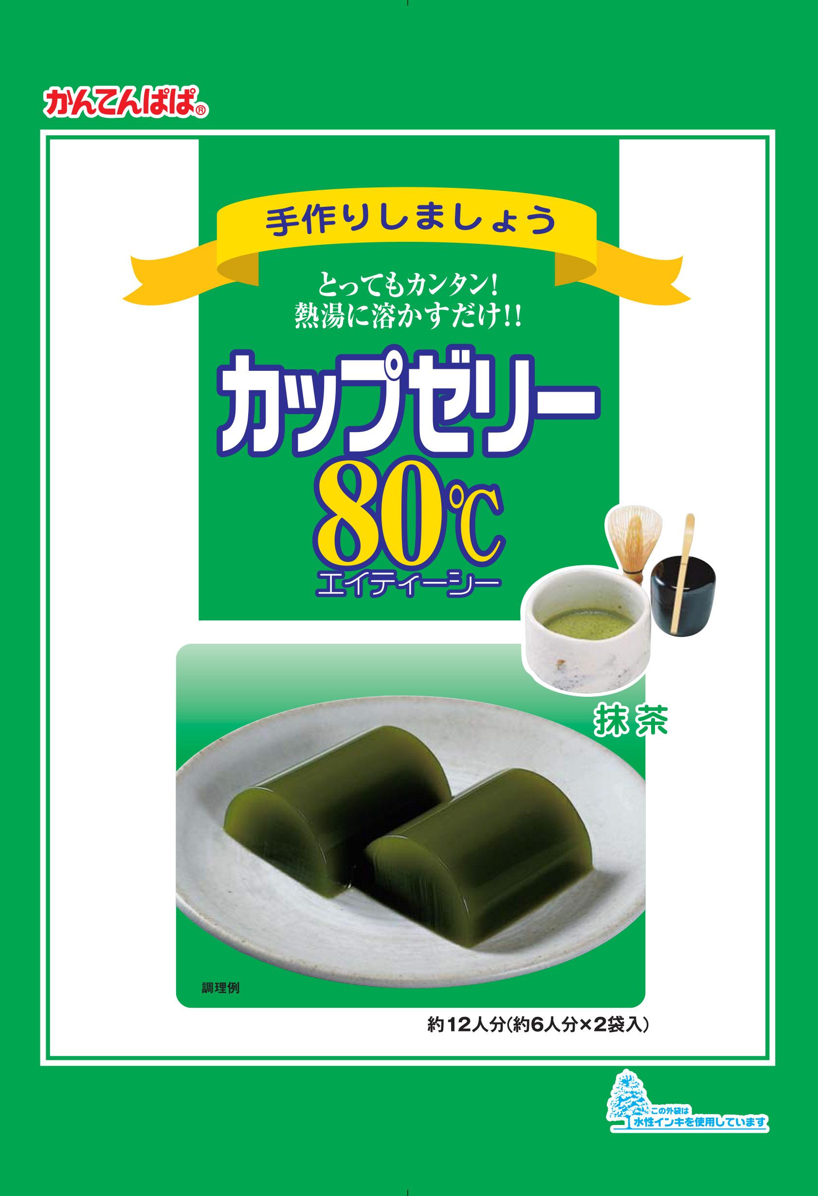 カップゼリー80℃ 抹茶 2袋入