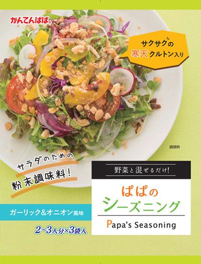 ぱぱのシーズニング ガーリック&オニオン風味