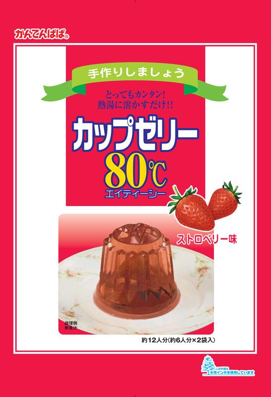 カップゼリー80℃ ストロベリー味 2袋入