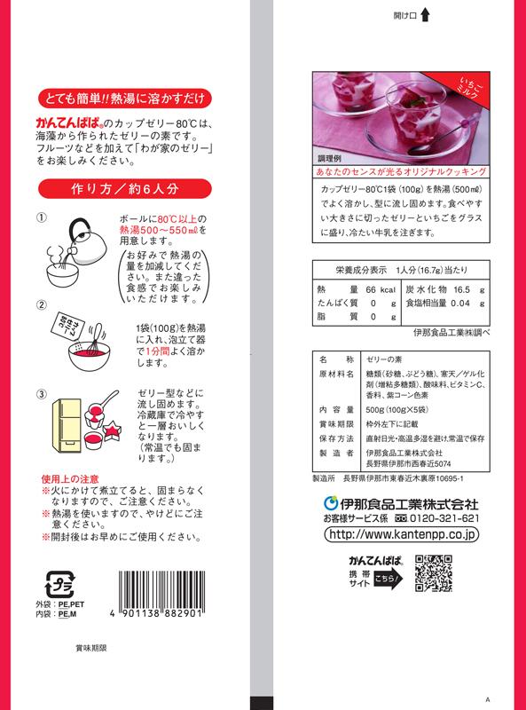 カップゼリー80℃ ストロベリー味 5袋入