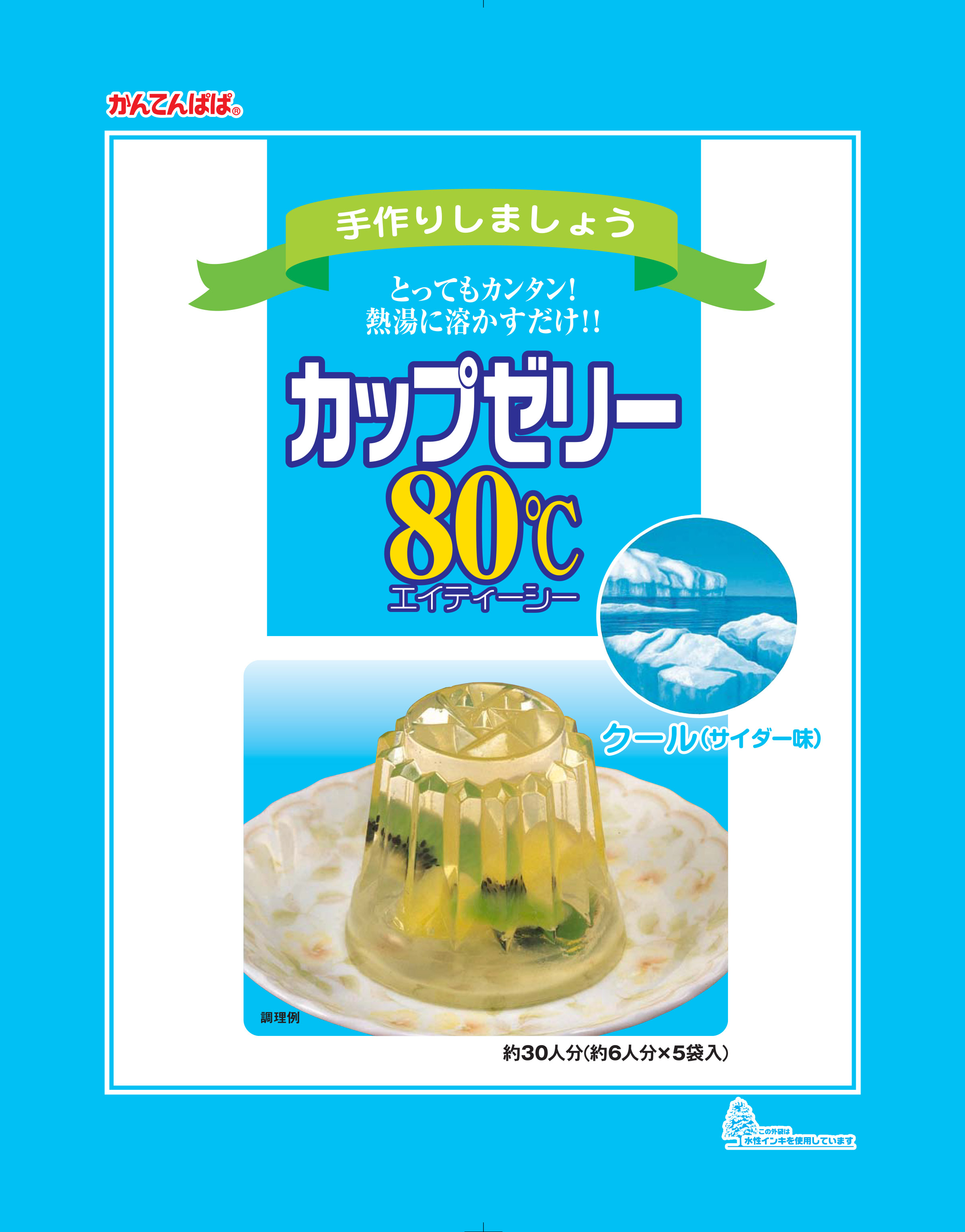 カップゼリー80℃ クール(サイダー味) 5袋入