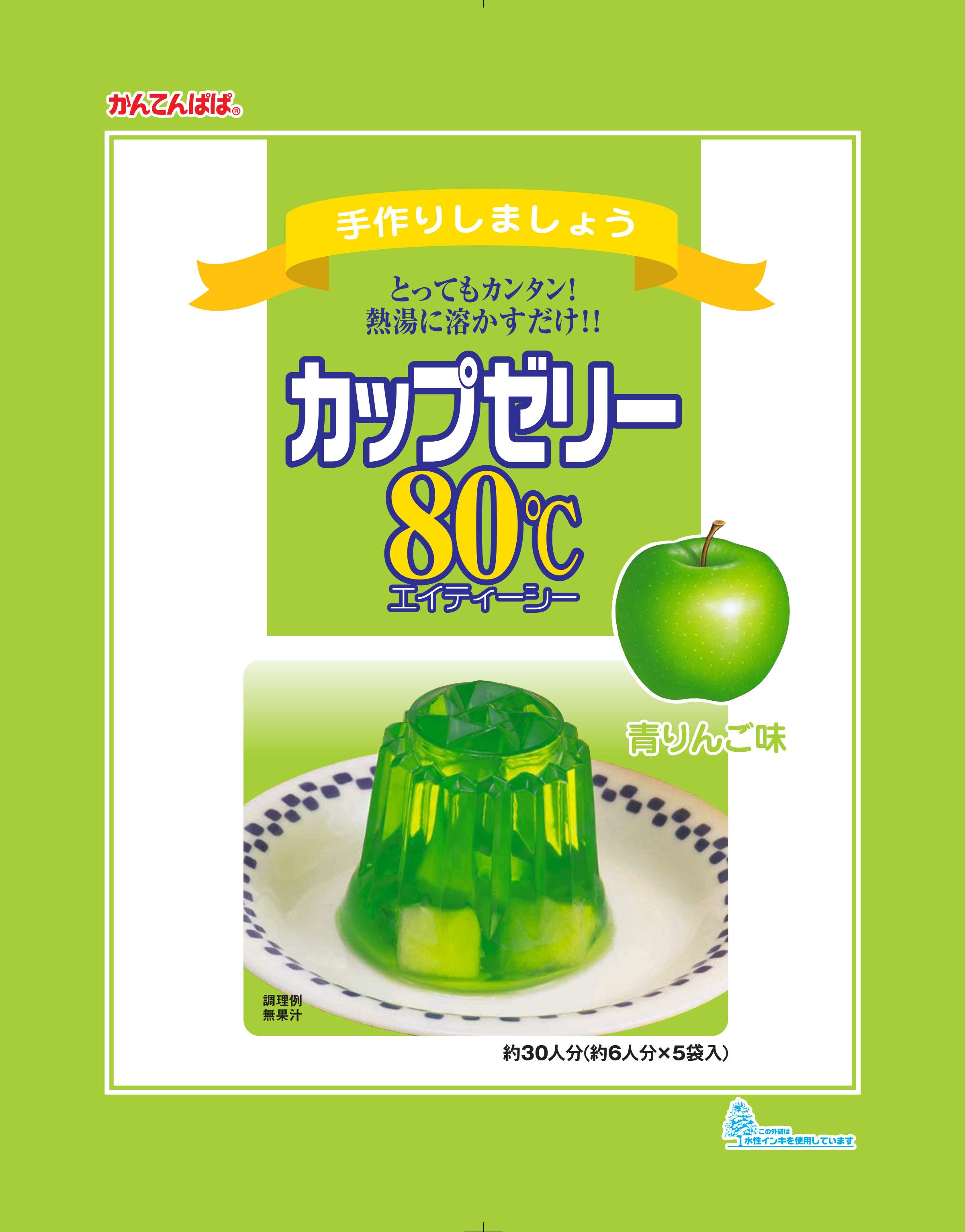 カップゼリー80℃ 青りんご味 5袋入