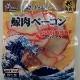 【山本水産】鯨ベーコン食べ比べ!