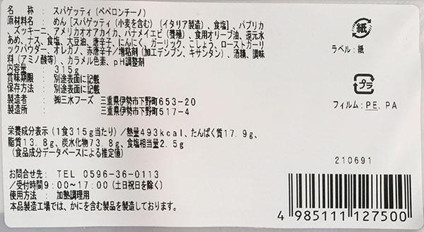 【山本水産】簡単!3種の本格海鮮パスタ