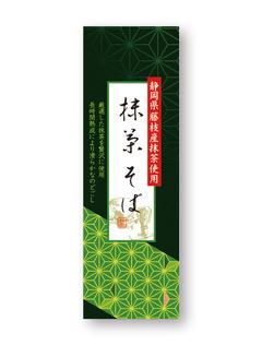 抹茶そば (100g×2)