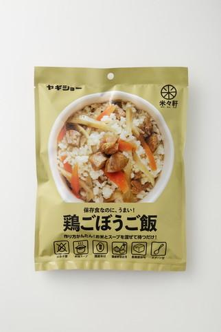 防災セット(鶏ごぼうご飯・ビーフカレー各1)