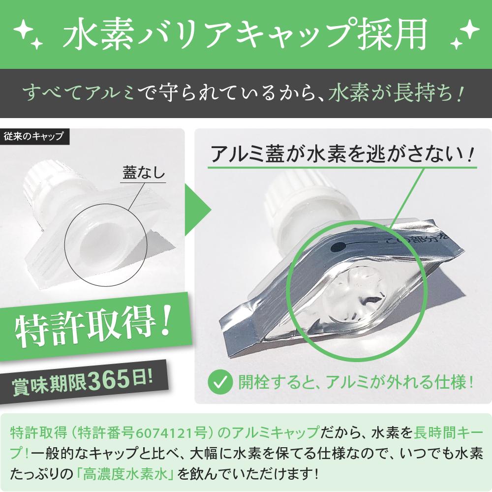 H+water くまモンパッケージ 20本