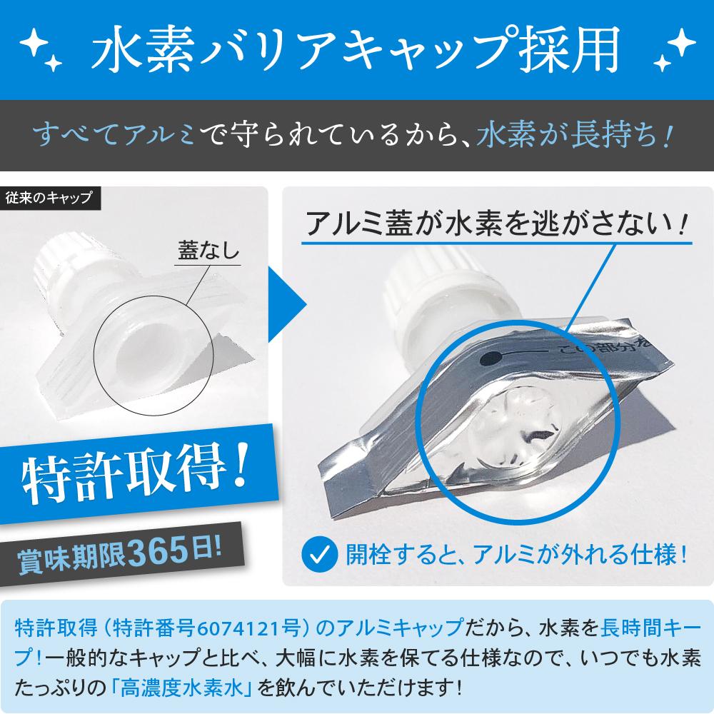 【社販B品】H+water 60本
