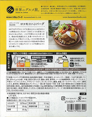 【レトルト】ロコモコハンバーグ(常温配送便)