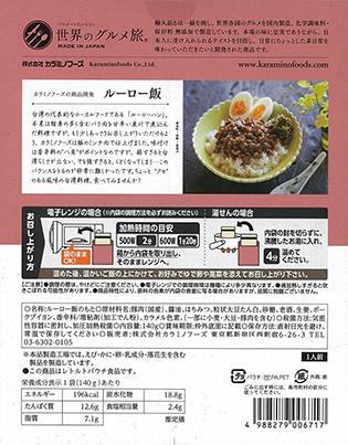 【レトルト】ルーロー飯(常温配送便)