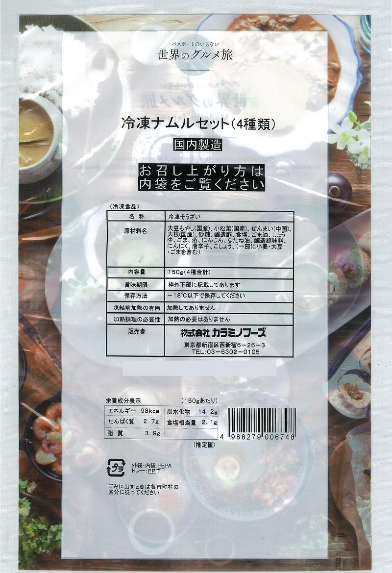 冷凍ナムルセット:4種類