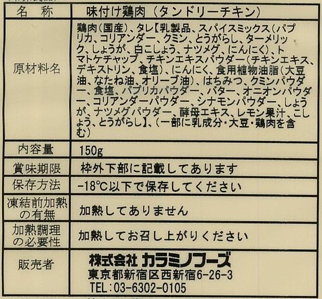 タンドリーチキン(漬け肉)