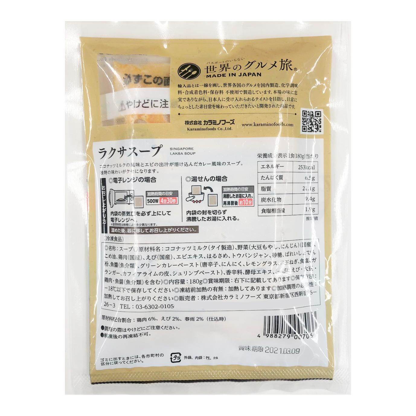 【50%OFF・1食】シンガポール ラクサスープ