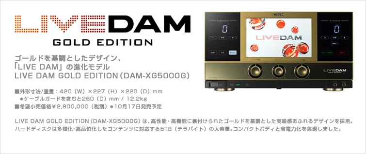 LIVEDAM GOLD EDITION (ライブダム ゴールド エディション)