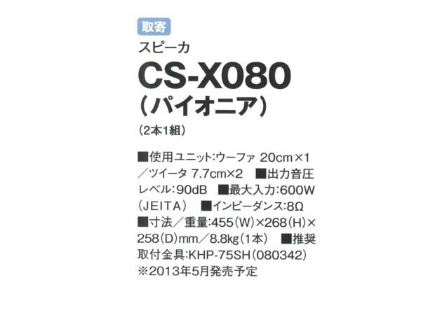 パイオニア CS-X080■新品