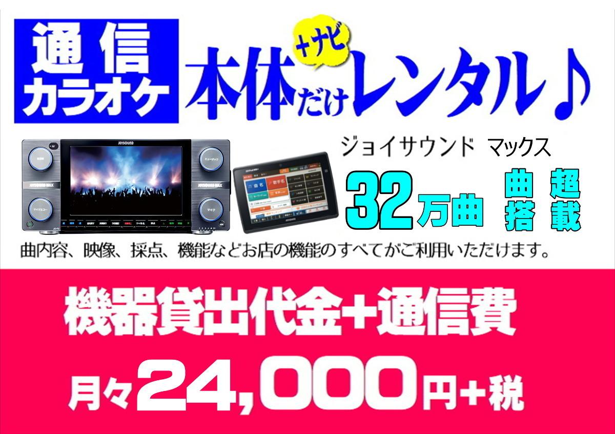 通信カラオケ_情報料レンタル(ジョイサウンドMAX)