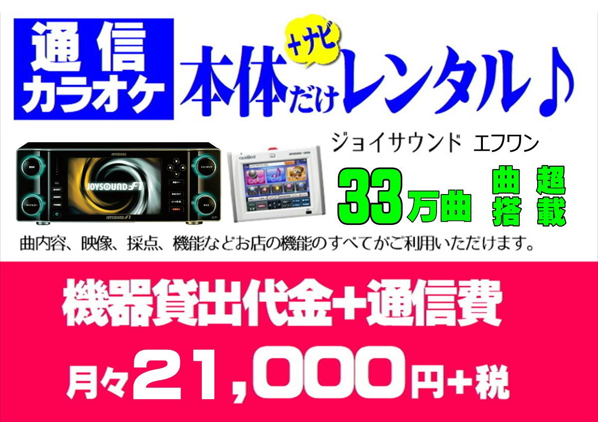 通信カラオケ_情報料レンタル(ジョイサウンド F1)