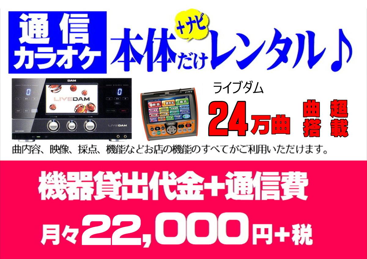 通信カラオケ_情報料レンタル(ライブダム)