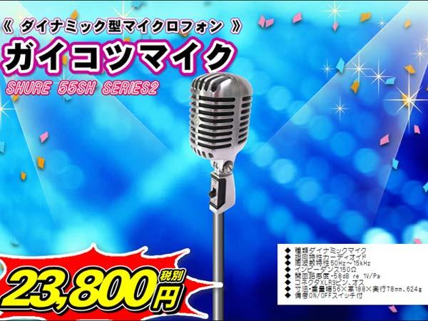 ガイコツマイク SHURE-55SH-SERIES2