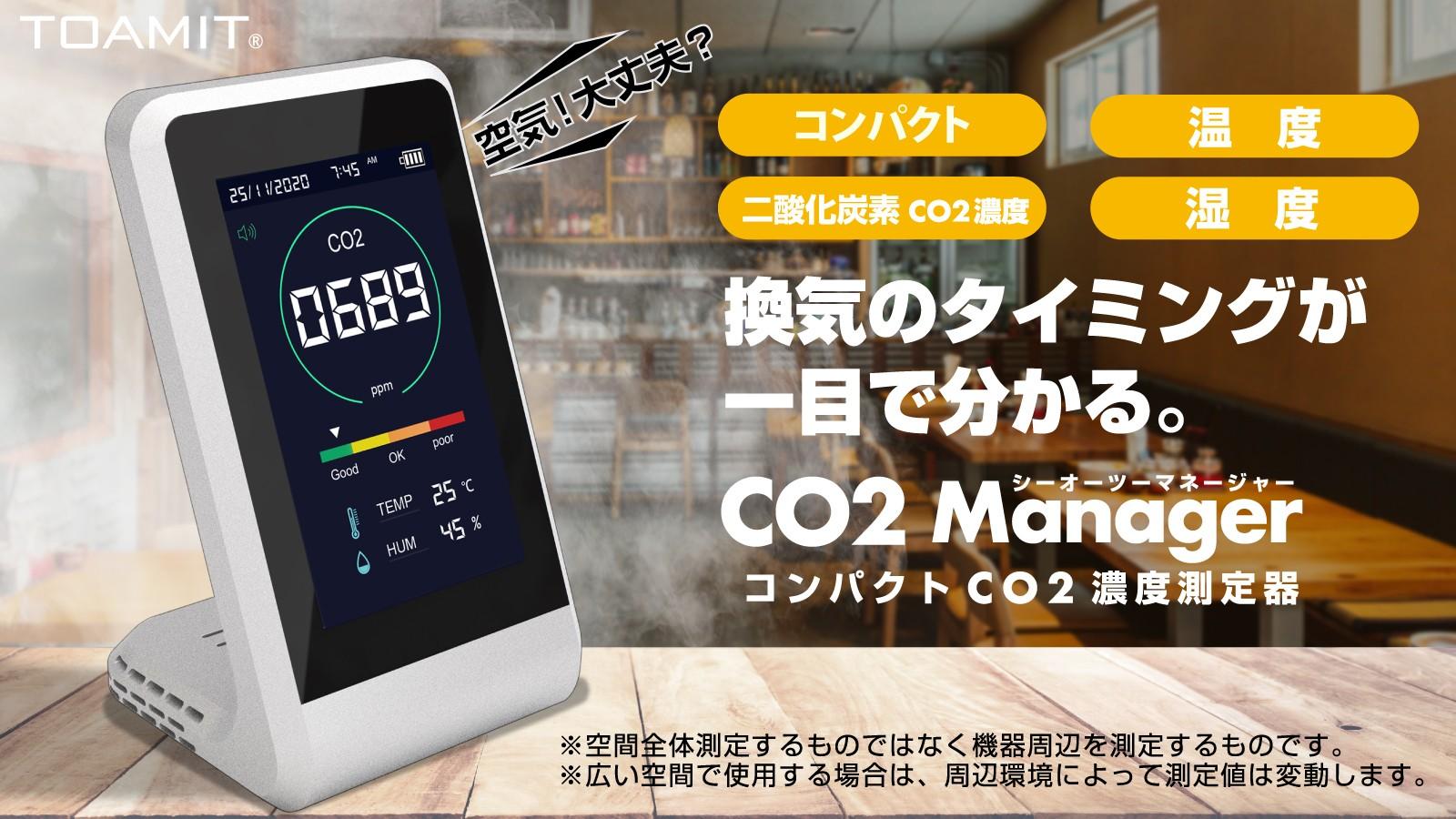 CO2マネージャー